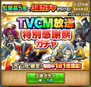 TVCM放送特別感謝祭ガチャ(5日目)
