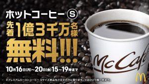 【期間限定】マクドナルドで先着1億3千万名に、ホットコーヒー無料キャンペーン【10/16~10/20】