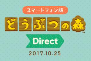 スマートフォン版『どうぶつの森』Directが、10月25日(水)昼12時から放送!!