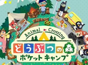 【11/21】『どうぶつの森 ポケットキャンプ』本日リリース!?