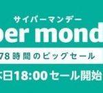 amazon「サイバーマンデーセール」12/18(金) 18:00より開催!【78時間限定】