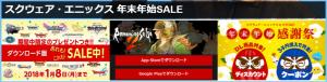 スクウェア・エニックスが年末年始SALEを開催中!【PS4】【3DS】【PC】【スマホ】