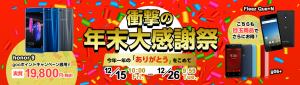 """【期間/台数限定】""""honor9″と""""P10 lite""""が格安セール中!!【12/26まで】"""