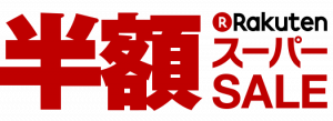 12/2-19:00から楽天スーパーセール開催中!!