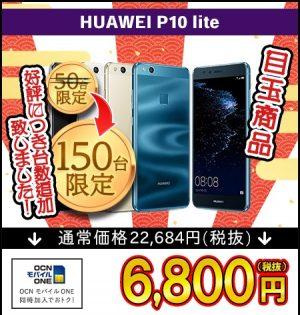 【期間限定/台数限定】新春セールで「P10 lite」が6800円で販売中~
