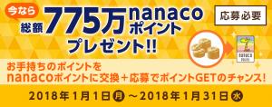 【期間限定】『総額775万nanacoポイントプレゼント!!』キャンペーン開催中!!